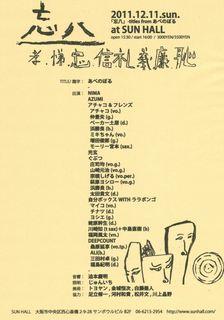 2011 1211bohachi.jpg