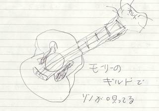 2012 0505 guitar.jpg