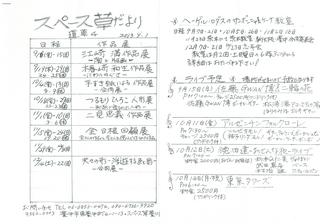20130911spacesou.JPG