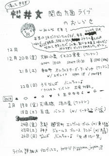 20131126ayamatsui.jpg