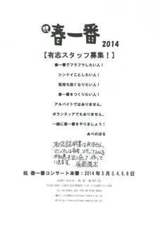 2014 staff_boshu.jpg