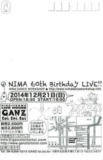 20141221_NIMA-san_omote.jpg