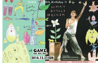 20141221_NIMA-san_ura.jpg