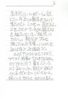 20150102_fuuta-san_02.jpg
