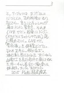 20150102_fuuta-san_03.jpg