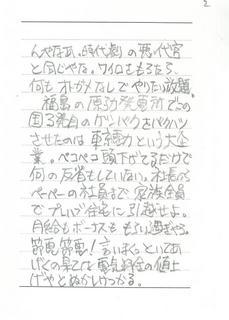 20150106_fuuta-san_02.jpg