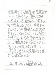 20150106_fuuta-san_03.jpg