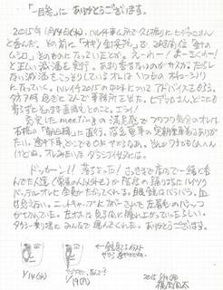 20150119_fuuta-san.jpg