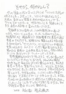 CCF20140829_00000.jpg