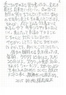 20150516 fuuta-san02.jpg