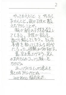 CCF20150218_00001.jpg
