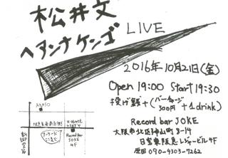 20160914heannamatsui20161021.JPG