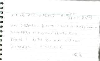 0501-haruna.jpg