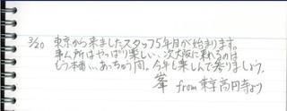 20170320_minekun.JPG