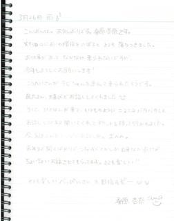 20170326annnasan_nikki.jpg