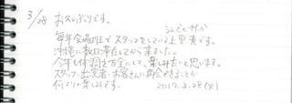 20170328uesatokun_nikki.JPG