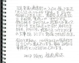 20170518_nikki_fuutasan.JPG