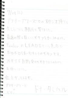 20170729_tamiharu_CCF20170731_00002.jpg