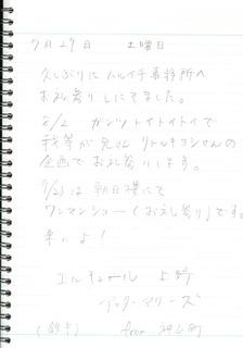 20170729_teppei_CCF20170731_00000.jpg