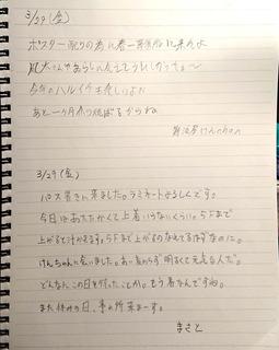 新規ドキュメント 2019-04-01 19.08.01.jpg